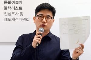 [서울포토] 진상조사위, 입수한 블랙리스트 문건 공개