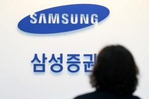 검찰, '삼성증권 배당 오류' 삼성직원 21명 수사 착수