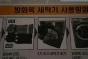 소방관 위한 세탁기 개발한 LG…불매 아닌 '볼매' 운동