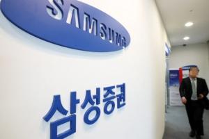 삼성증권-연기금 '배당쇼크' 보상 놓고 줄다리기할듯