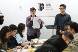 세월호 시국선언 문화예술인 116명 검열·지원배제 확인