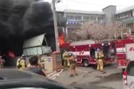 인천 이레화학공장 화재…소방차 폭발 순간