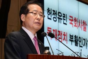 """한국당, 문 대통령·홍준표 회동 다음날에도 """"김기식 사퇴해야"""""""