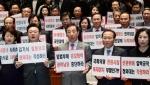 자유한국당 의원들, 현정…