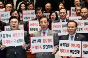 [서울포토] 자유한국당 의원들, 현정국과 정부 비판 피켓시위