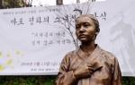 서울 마포구에 세워진 평…