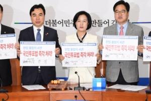 """靑 """"국민투표법 개정 23일까지 기다린다""""…정부개헌안 운명은?"""