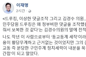 """""""나도, 나도..."""" 민주당 내 드루킹 피해자 증언 잇따라"""