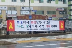 강원랜드 부정입사자들, 복직 요구하며 '노란 리본' 현수막 논란