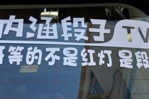 중국 인기 동영상 앱 폐쇄…네티즌 경적 시위