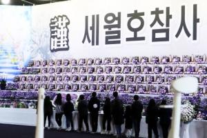 '4년만에 하늘나라로'…세월호 참사 일반인 희생자 내일 영결식