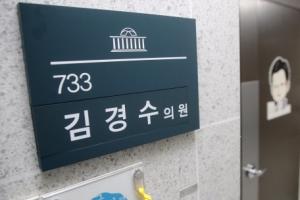 [서울포토] '굳게 잠긴' 김경수 의원실