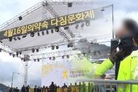"""""""야 이 빨갱이들아"""" 세월호 추모행사에 찾아온 보수…"""