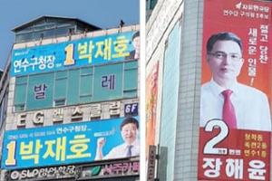 '예비' 숨기는 인천 예비후보들