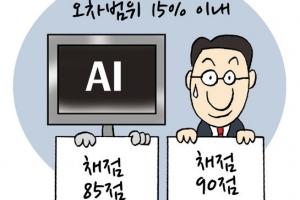 [비즈카페] AI·사람 '입사지원서 채점' 오차는?