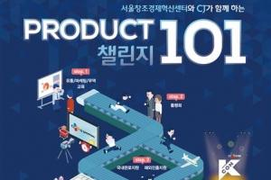 CJ그룹, '프로듀스 101'로 유망中企 발굴