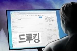 댓글사건 본질적 차이…드루킹은 '민간인' 국정원은 '국가기관'