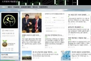 기소 앞둔 '드루킹', 블로그 공개로 전환…재판 대비하나