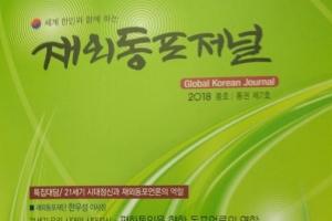 [출판소식] 재외동포저널 7호(2018년 봄호) 발간