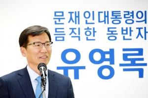 """유영록 민주당 김포시장 예비후보 """"평화문화특구 지정과 남북경제협력단지 조성할 것…"""