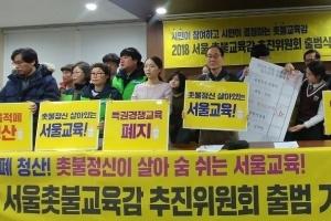 서울교육감 진보후보 경선 초읽기…5월5일 단일후보 결정