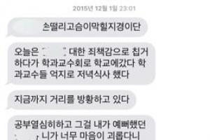 """부산대 교수 여대학원생 성추행 후…""""사랑한다"""" 문자 메시지"""
