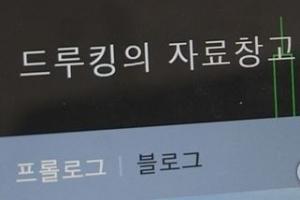 경찰, '드루킹' 자금수사 착수…세무 회계 전문팀 투입 수사확대