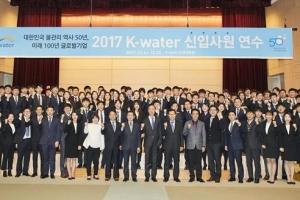 [국민의 기업] 한국수자원공사, '산학협력·물관리 연계' 일자리 6만여개 창출