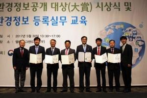 [국민의 기업] 한국환경산업기술원, 지속 가능한 '환경경영' 정보 제공·무료 컨설팅…