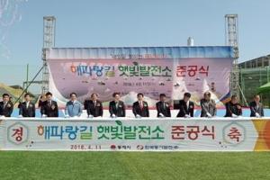[국민의 기업] 한국동서발전, 2030년까지 신재생에너지 비율 25% 달성