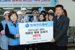 [국민의 기업] 한국가스공사, 저소득층 주거 안정 '행복둥지' 디딤돌 사업