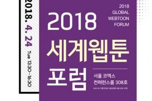 '서울웹툰포럼'…국내 IP 전문가 한자리