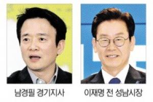 [6·13 선거현장] 경기, 민주당 16년 만에 탈환 vs 한국당 남경필 재선