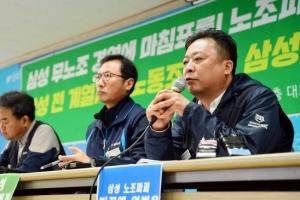 삼성, 숨진 노조원 '노동조합장' 막으려 유족 금전회유 정황