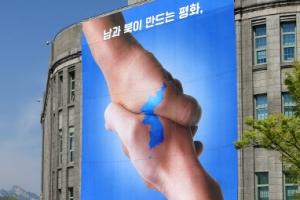 손잡자, 남과 북