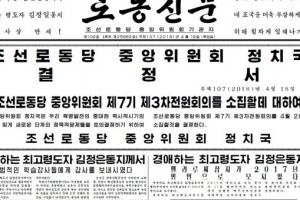 """北, 내일 노동당 전원회의 소집…""""새로운 단계 정책문제 결정"""""""