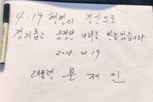 [서울포토] 4.19 민주묘지에 남긴 문 대통령 메시지