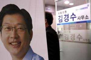 경남지사 출마선언 취소 김경수 김해사무소 어수선