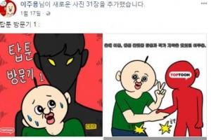 탑툰-페북 웹툰 작가 이주용과 이색 마케팅 펼쳐