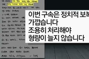 """구속된 드루킹 옥중편지···""""구속은 정치보복, 소송비용 모금해 달라"""""""