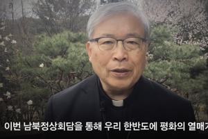 """""""남북정상회담 성공 기원"""" 종교지도자들의 영상 메시지"""