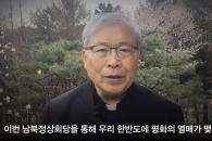 """""""남북정상회담 성공 기원"""" 종교지도자들의 영상 메시…"""