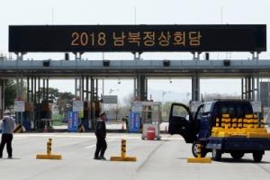 [서울포토] '남북정상회담' 알리는 도라산 출입사무소