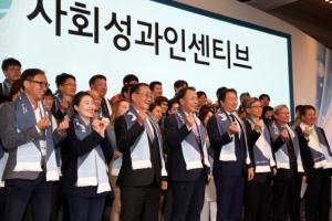 SK, 사회적기업 130곳에 73억 인센티브