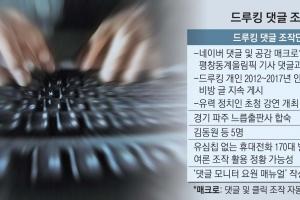 민주 'SNS 기동대' 언론 대응 매뉴얼 작성… 드루킹 '댓글 요원 매뉴얼' 만들어 여…