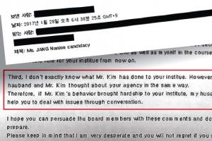 """홍일표 부인 """"나 뽑아주면 남편이 도움 줄 것"""" 한미硏에 이메일"""