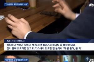 """'갑질' CJ 이재환, 전 수행비서 """"요강 청소까지 했다"""""""