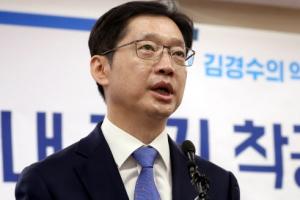 """김경수 """"수사내용 흘려 의혹 증폭…정쟁 마무리해야"""""""