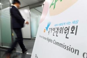 """""""정신장애인 공공기관 출입 제한은 인권침해""""... 전문가 주장"""