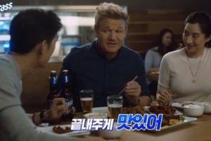 """[심현희 기자의 맛있는 맥주 이야기] """"맥주 맛 끝내주네"""" 램지의 거짓말? 국산 맥주…"""